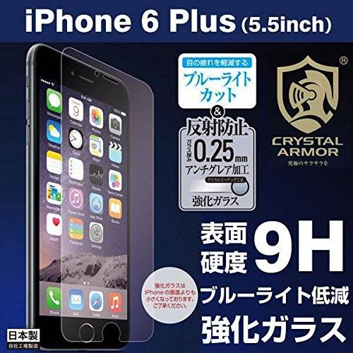 Hamee [Original Retail Packaging]Crystal Armor Gorilla Glass 0.25 mm LCD Protective Film/Sticker for iPhone 6 Plus (Blue-Light Reduction)
