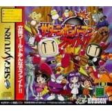 Saturn Bomberman Fight!! - Import Jap Sega Saturn