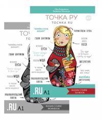 Tochka Ru / Tochka Ru: Russian Course A1 (kaksi kirjaa)