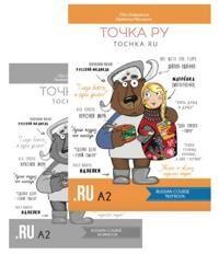 Tochka Ru / Tochka Ru: Russian Course A2 (kaksi kirjaa)