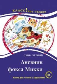 Dnevnik foksa Mikki. Povest S. Chjornyj. Lexical minimum 2300 words (B1)