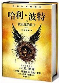 Ha Li Bo Te Yu Bei Zu Zhou de Hai Zi (Simplified Chinese)