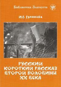 Russkij korotkij rasskaz vtoroj poloviny XX veka. Lexical minimum 3000 words