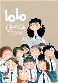 Mama My Classmate (arabiska)