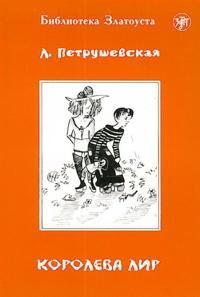 Koroleva Lir. Lexical minimum 3000 words