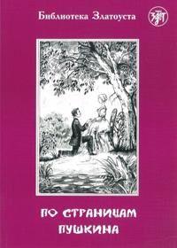 Po stranitsam Pushkina. Lexical minimum 1300 words