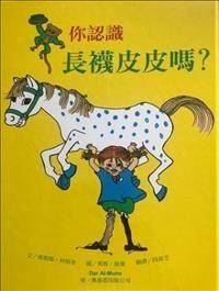 Knner du Pippi Lngstrump? (kinesiska)