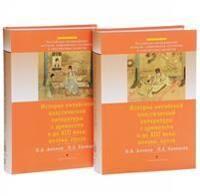Istorija kitajskoj klassicheskoj literatury s drevnosti i do XIII veka. Poezija, proza. V 2 chastjakh (komplekt iz 2 knig)