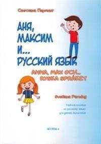 Anja, Maksim i... russkij jazyk. Uchebnoe posobie po russkomu jazyku dlja detej-bilingvov / Anna, Max och... ryska sprket