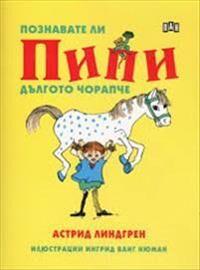 Knner du Pippi Lngstrump? (bulgariska)