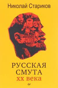 Russkaja smuta XX veka
