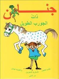 Knner du Pippi Lngstrump (arabiska)