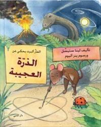 Albert Mus berättar om den fantastiska atomen (Arabiska)