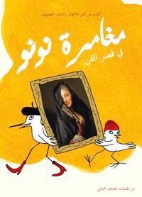 Pippi p konst! : en konstbok fr barn och nyfikna vuxna! (arabiska)