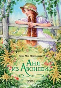 Anja iz Avonlei