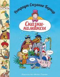 Rotraut Sjuzanne Berner. Skazki-komiksy