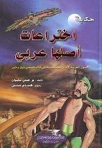 Hikayat ikhtiraat asluha arabi
