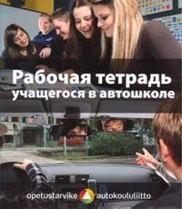 Autokoulun työkirja (venäjänkielinen)