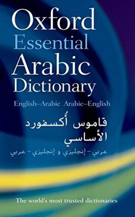 Oxford Essential Arabic Dictionary by Oxford Languages