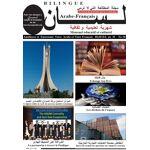 Leesan Arabi - Abonnement 12 mois Leesan Arabi, le journal pour apprendre... par LeGuide.com Publicité