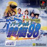 ????????Vol.4 ??????? '98 Plates-formes: PlayStation par LeGuide.com Publicité
