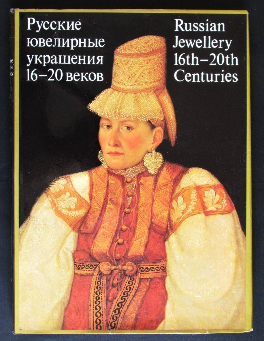 Russian Jewellery 16th - 20th Centuries from the Collection of the Historical Museum, Moscow. Medvedeva, G. et al. [Very Good] [Hardcover]