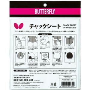 Butterfly Glue Sheet