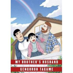 Brother My Brother's Husband: Volume II by Gengoroh Tagame