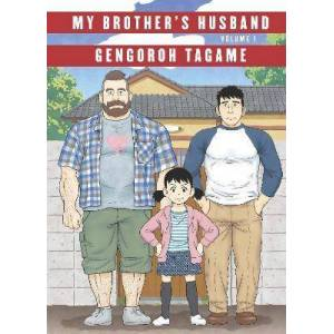 Brother My Brother's Husband by Gengoroh Tagame