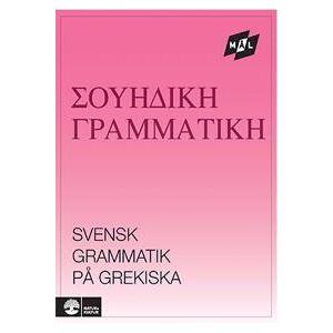 Mål Svensk grammatik på grekiska (9127501434)