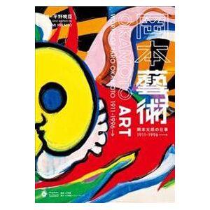 ART Hirano, Akiomi Okamoto Art (4778036050)