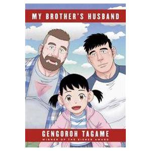 Brother Tagame, Gengoroh My Brother's Husband, Volumes 1 & 2 (0375715185)