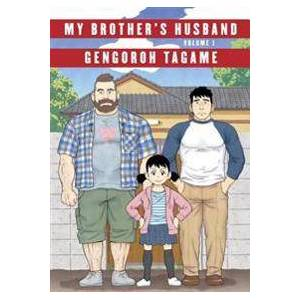 Brother Tagame, Gengoroh My Brother's Husband, Volume 1 (1101871512)