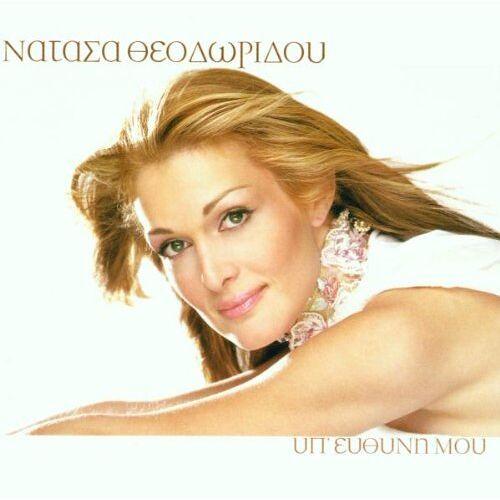 Natassa Theodoridou - Ip' Efthini Mou - Preis vom 05.09.2020 04:49:05 h