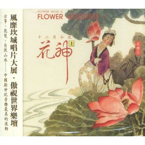 Flower Music - Flower Goddess I - Preis vom 15.04.2021 04:51:42 h