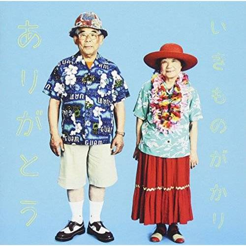 Ikimono Gakari - Arigato - Preis vom 16.04.2021 04:54:32 h