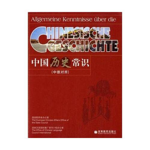 The Overseas Chinese Affairs Office of the State Council - Allgemeine Kenntnisse über die chinesische Geschichte (Deutsch-Chinesisch) - Preis vom 05.05.2021 04:54:13 h