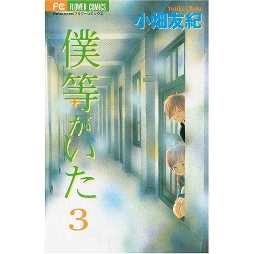 Yuuki Obata - Bokura ga ita 03 - Preis vom 21.10.2020 04:49:09 h