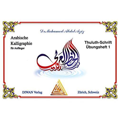 Mohamed Abdel Aziz - Arabische Kalligraphie für Anfänger, Thuluth-Schrift, Übungsheft 1: Arabische Kalligraphie für Anfänger, Lehrmittel für Arabische Kalligraphie - Preis vom 27.03.2020 05:56:34 h