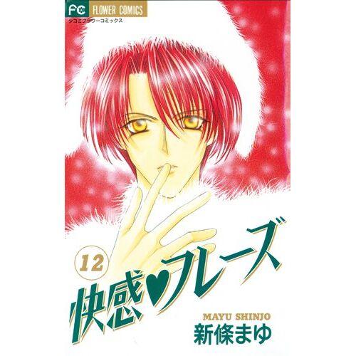 Mayu Shinjo - Kaikan Phrase 12 - Preis vom 23.02.2020 05:59:53 h