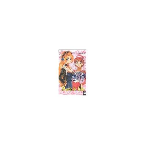 Yoshihiko Ochi - Marie & Elie 05 - Preis vom 20.10.2020 04:55:35 h
