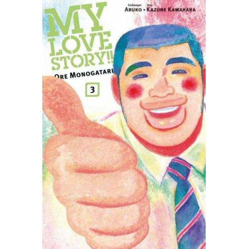 My Love Story! Ore Monogatari 3