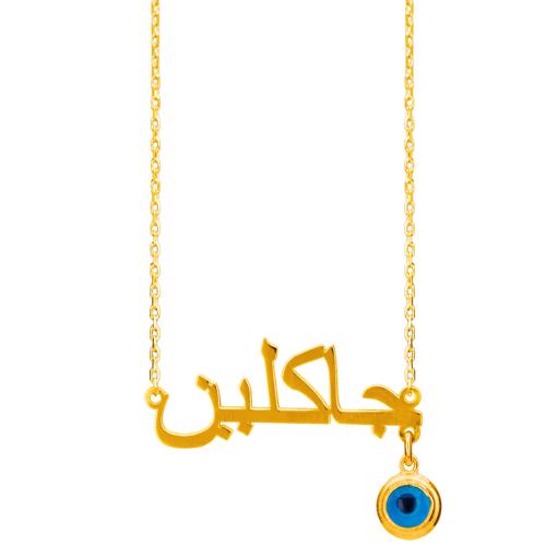 MyPulsera 925er echtsilber namenskette - nazar - arabisch