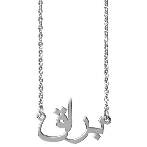 MyPulsera 925er echtsilber namenskette - silber - schriftart arabisch