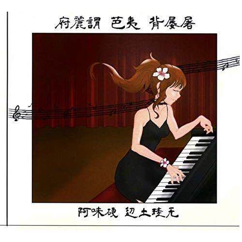 Umiko Vettermann - Umiko-Play By Heart - Preis vom 16.06.2021 04:47:02 h