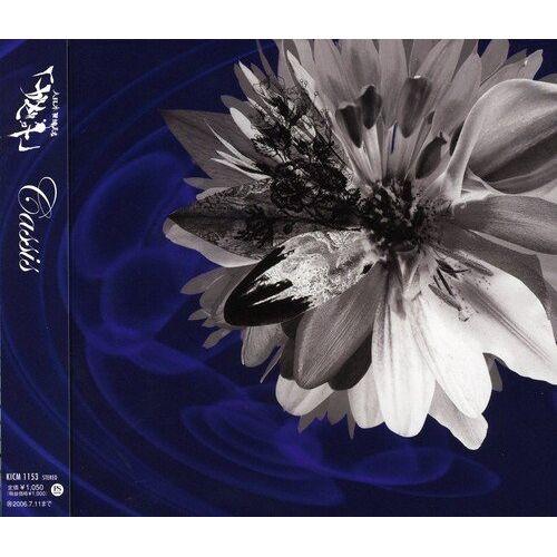 Gazette - Cassis/Toguro(Regular ed.) Cas - Preis vom 26.09.2021 04:51:52 h