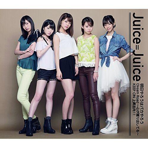 Juice=juice - Dream Road/Kokoro Ga Odoridash - Preis vom 03.08.2021 04:50:31 h