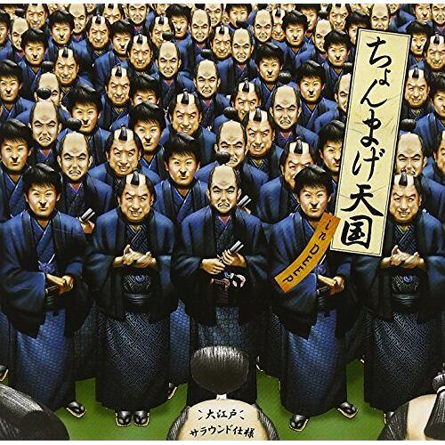 Various - Chonmage Tengoku in Deep - Preis vom 05.09.2020 04:49:05 h