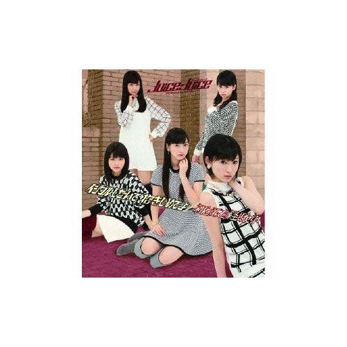 Juice=juice - Watashi Ha Rose Quartz [Limite - Preis vom 02.08.2021 04:48:42 h