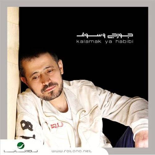 George Wassouf - Kalamak Ya Habibi - Preis vom 27.02.2021 06:04:24 h